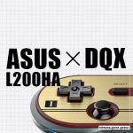 小型ノート ASUS L200HAをドラクエX用に! FC30PROも購入