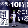 【DQ10】10時間耐久!? 超フレンド登録会 開催!!