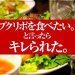 【DQ10】プクリポを食べようとしたらキレられました