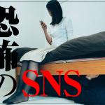 【ネトゲ】SNSに写真アップは危険!? 特定して背後に迫るストーカー