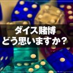 【DQ10】ダイス賭博について、どう思いますか?【賭博】