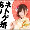 【DQ10】ネトゲ婚活はアリ?