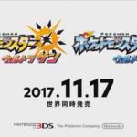 【ポケモン】ウルトラサン ウルトラムーン2017.11.17日発売!! Switchじゃないんかい!!! 金銀バーチャルコンソールも!?