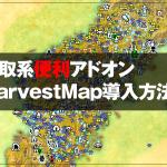 【ESO】採取系便利アドオン HarvestMap導入方法 パッド操作での注意点