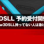Nintendo 2DS LL 予約受付開始!! 2DSLLは「こんな人」にオススメ!? 購入メリットデメリットを解説