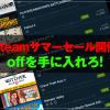 【Steam】サマーセール開催!! ダークソウル3など60%offに