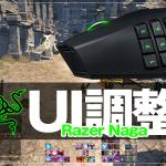 【FF14】HUBの配置、キーバインドを調整。Razer naga が無いと何もできない体に