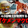 【FF14】4.0イケメンサモン男子が常用する召喚士マクロをご紹介