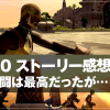 【FF14】4.0ストーリーの感想!戦闘の歯ごたえは最高だったが・・・