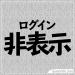 【DQ10】ログイン非表示プレイヤーの心情を徹底解析