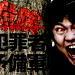 【観覧注意】10年越しのネトゲストーカー【犯罪者予備軍】