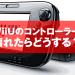 【WiiU】コントローラーが壊れそう?知恵を貸してください