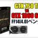 GTX1060 6G [FF14] 紅蓮のリベレーター ベンチマークテスト! gtx760tiからのスコアの伸びを見てみよう