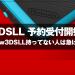Nintendo 2DS LLは「こんな人」にオススメ!? 購入メリットデメリットを解説