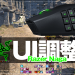 【FF14】HUBの配置、キーバインドを調整。Razer nagaは必須か