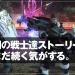 【FF14】闇の戦士達のストーリー、まだ続く気がする