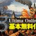 名作MMORPG『Ultima Online』が無料化!? ブリタニア復興なるか