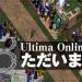 『UO』Enhanced クライアントでブリタニアに復帰