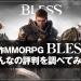 新作MMORPG『BLESS』みんなの評判を調べてみた