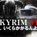 SKYRIM(スカイリム) VRをプレイするための費用と心構え