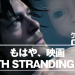 小島監督最新作『DEATH STRANDING』の新PVが公開 これはもはや映画