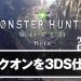 『MHW』ロックオンの設定変更 3DS版からのプレイヤーはこれをやるだけで快適に