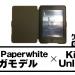 kindle paperwhite マンガモデルを購入 kindle unlimitedと組み合わせて使ってみた感想