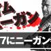 【鉄拳7】ウォーキングデッドから「ニーガン」参戦 男なら誰もが憧れる極悪人がルシールを携えて殴り込み
